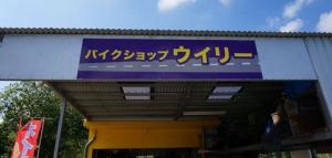石垣島バイクショップウイリー 石垣レンタルバイクの整備は万全